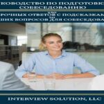 Sample interview questions and answers (Brazilian Portuguese version)